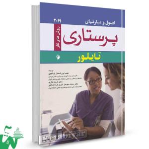 کتاب اصول و مهارتهای پرستاری تایلور 2019 (روش های کار) ترجمه مهسا پورشعبان