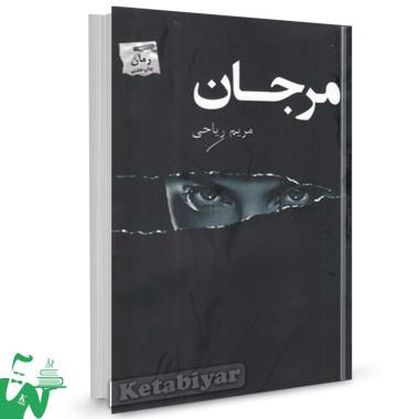 کتاب مرجان تالیف مریم ریاحی