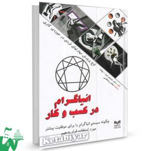کتاب انیاگرام در کسب و کار تالیف دکتر جینجر لپید ترجمه جعفر واعظی