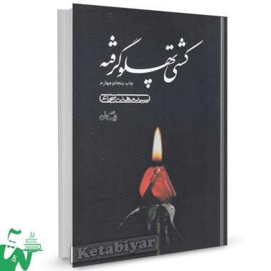 کتاب کشتی پهلو گرفته تالیف سیدمهدی شجاعی