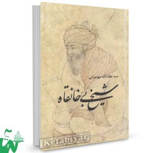 کتاب شیخ بی خانقاه تالیف سید عطاءالله مهاجرانی