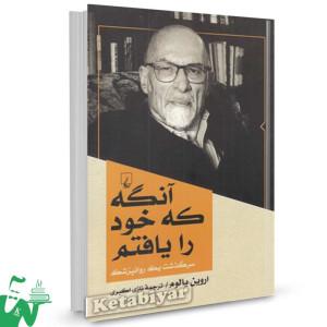 کتاب آنگه که خود را یافتم تالیف اروین یالوم ترجمه نازی اکبری