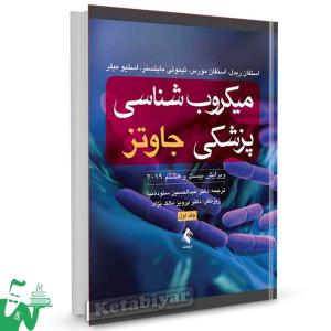 کتاب میکروب شناسی پزشکی جاوتز 2019 جلد اول ترجمه دکتر عبدالحسین ستوده نیا