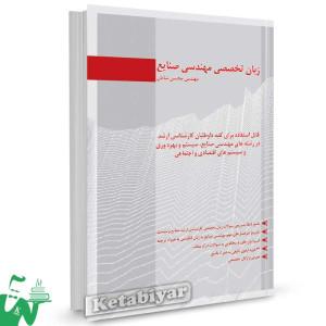 کتاب زبان تخصصی مهندسی صنایع تالیف مهندس محسن شایان