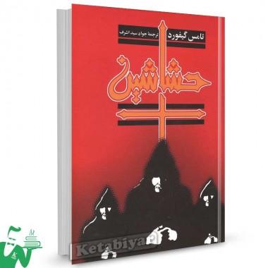 کتاب حشاشین تالیف تامس گیفورد ترجمه جواد سیداشرف