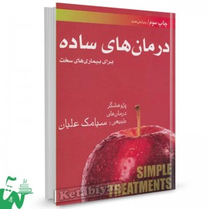 کتاب درمان های ساده برای بیماری های سخت تالیف سیامک علیان