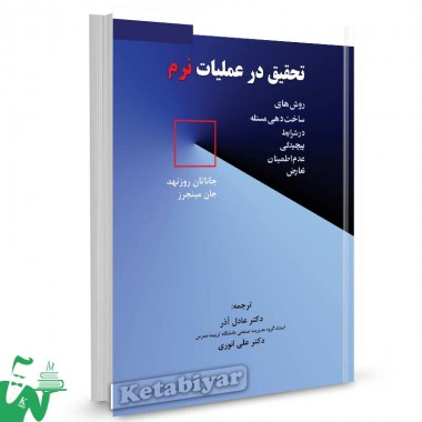 کتاب تحقیق در عملیات نرم تالیف جاناتان روزنهد ترجمه دکتر عادل آذر
