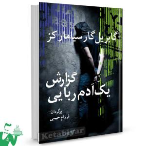 کتاب گزارش یک آدم ربایی تالیف گابریل گارسیا مارکز ترجمه فرزام حبیبی