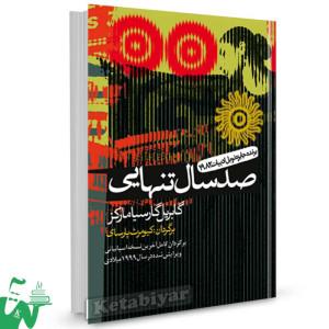 کتاب صد سال تنهایی تالیف گابریل گارسیا مارکز ترجمه کیومرث پارسای