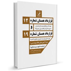 کتاب قرارداد همسان شماره 12 و 19 تالیف محمد عظیمی آقداش
