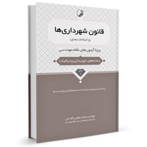 کتاب قانون شهرداری ها (و اصلاحات بعدی) تالیف محمد عظیمی آقداش