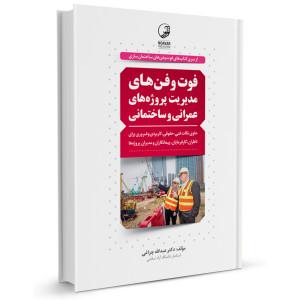 کتاب فوت و فن های مدیریت پروژه های عمرانی و ساختمانی تالیف عبدالله چراغی