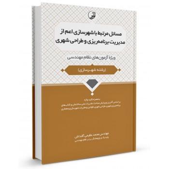 کتاب مسائل مرتبط با شهرسازی اعم از مدیریت برنامه ریزی و طراحی شهری تالیف محمد عظیمی آقداش