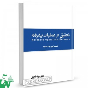 کتاب تحقیق در عملیات پیشرفته: تصمیم گیری چند معیاره تالیف دکتر عارفه فدوی