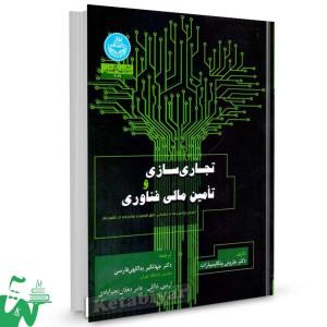 کتاب تجاری سازی و تامین مالی فناوری تالیف جارونی ونگلیمپیارات ترجمه جهانگیر یداللهی فارسی