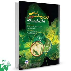 کتاب ویروس شناسی گیاهی نوین به زبان ساده تالیف حمزه چوبین