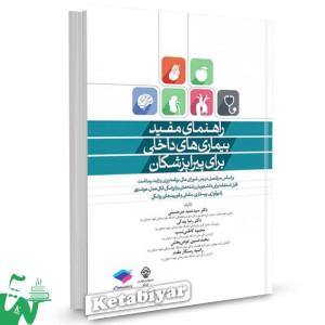 کتاب راهنمای مفید بیماری های داخلی برای پیراپزشکان تالیف سید حمید میرحسینی