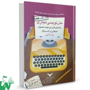 کتاب متن نویسی تجاری تالیف رابرت اشتون ترجمه سپهر رحیمیان