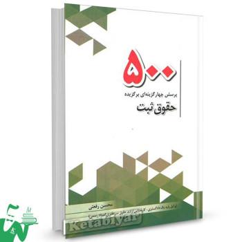 کتاب 500 پرسش چهارگزینه ای برگزیده حقوق ثبت تالیف محسن رفعتی