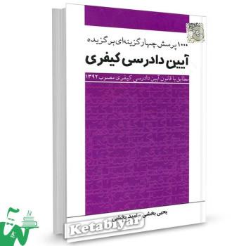 کتاب 1000 پرسش چهارگزینه ای برگزیده آیین دادرسی کیفری تالیف یحیی بخشی