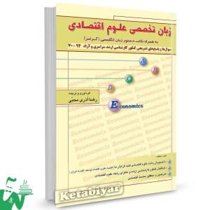کتاب زبان تخصصی علوم اقتصادی تالیف رضا آذری محبی