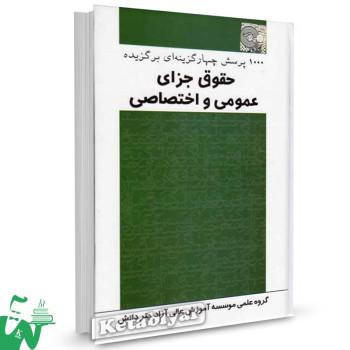 کتاب 1000 پرسش چهارگزینه ای برگزیده حقوق جزای عمومی و اختصاصی تالیف گروه علمی موسسه آموزش عالی آزاد چتر دانش