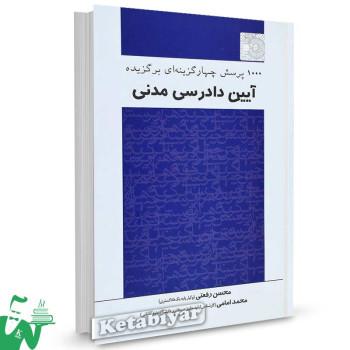 کتاب 1000 پرسش چهارگزینه ای برگزیده آیین دادرسی مدنی تالیف محسن رفعتی
