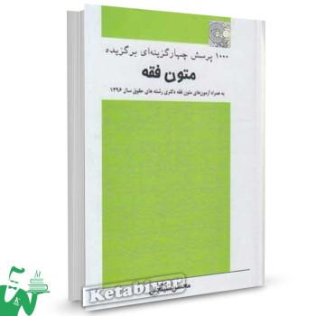 کتاب 1000 پرسش چهارگزینه ای برگزیده متون فقه تالیف محسن سینجلی
