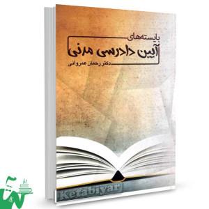کتاب بایسته های آیین دادرسی مدنی تالیف رحمان عمروانی