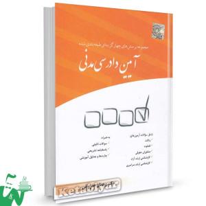کتاب مجموعه پرسش های چهار گزینه ای طبقه بندی شده آیین دادرسی مدنی تالیف رحمان عمروانی