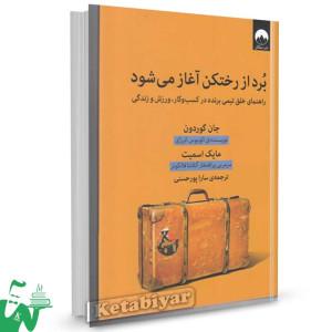 کتاب برد از رختکن آغاز می شود تالیف جان گوردون ترجمه سارا پورحسنی