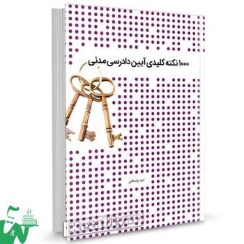 کتاب 1000 نکته کلیدی آیین دادرسی مدنی تالیف امید ولدخانی
