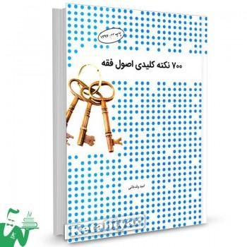 کتاب 700 نکته کلیدی اصول فقه تالیف امید ولدخانی