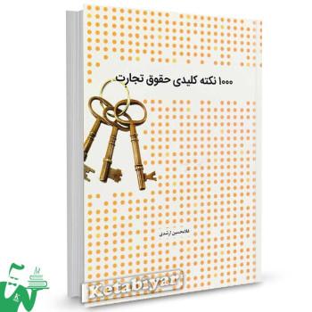 کتاب 1000 نکته کلیدی حقوق تجارت تالیف غلامحسین ارشدی