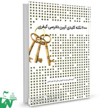 کتاب 2000 نکته کلیدی آیین دادرسی کیفری تالیف گروه علمی موسسه آموزش عالی آزاد چتر دانش