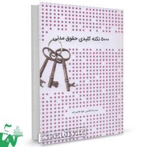 کتاب 5000 نکته کلیدی حقوق مدنی تالیف سید رضا هاشمی