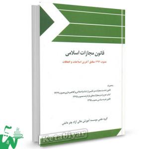 کتاب قانون مجازات اسلامی تالیف گروه علمی موسسه چتر دانش