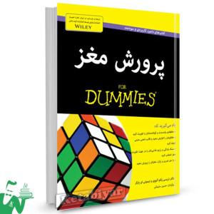 کتاب پرورش مغز تالیف تریسی پکم آلووی ترجمه حسین سلیمانی