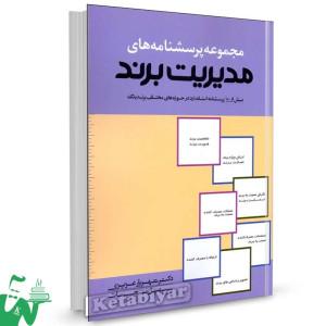 کتاب مجموعه پرسشنامه های مدیریت برند تالیف دکتر شهریار عزیزی