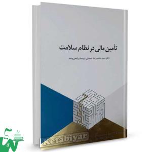 کتاب تامین مالی در نظام سلامت تالیف دکتر سیدمحمدرضا حسینی