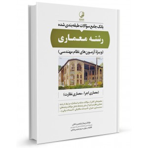 کتاب بانک جامع سوالات طبقه بندی شده رشته معماری تالیف پیمان ابراهیمی ناغانی