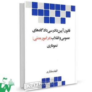 کتاب قانون آیین دادرسی دادگاه های عمومی و انقلاب نموداری تالیف الهام مختاری