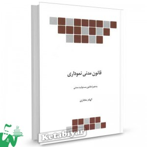 کتاب قانون مدنی نموداری تالیف الهام مختاری