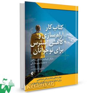 کتاب کار آرام سازی و کاهش استرس برای نوجوانان تالیف مایکل تامپکینز ترجمه فرخزادیان