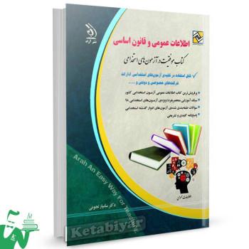 کتاب اطلاعات عمومی و قانون اساسی: موفقیت در آزمون های استخدامی تالیف دکتر زیور آزادی