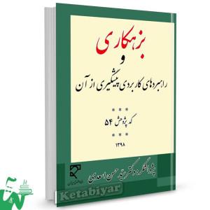 کتاب بزهکاری و راهبردهای کاربردی پیشگیری از آن تالیف سید حسن اسعدی