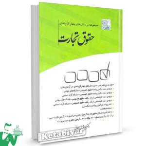 کتاب مجموعه پرسش های چهارگزینه ای حقوق تجارت تالیف دکتر قربانی