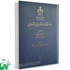 کتاب دانشنامه علوم جنایی اقتصادی تالیف دکتر امیرحسن نیازپور
