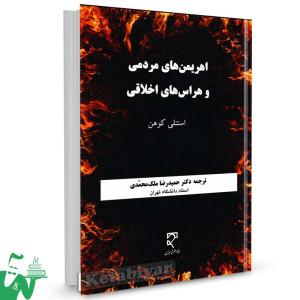 کتاب اهریمن های مردمی و هراس های اخلاقی تالیف استنلی کوهن ترجمه حمیدرضا ملک محمدی