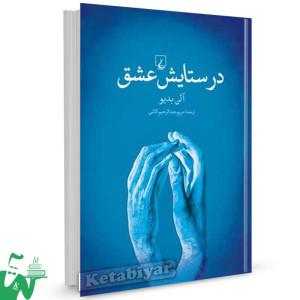 کتاب در ستایش عشق تالیف آلن بدیو ترجمه مریم عبدالرحیم کاشی